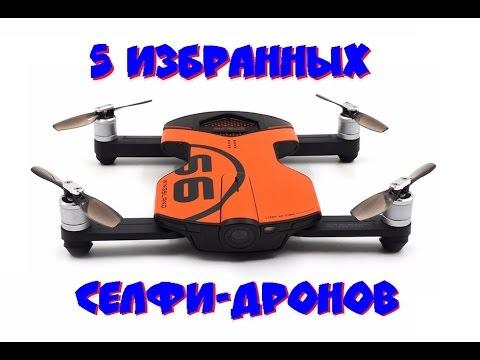 5 избранных селфи дронов (Складные квадрокоптеры с камерой) - UCAxSpM44AUJY0FFHTnSHzfw