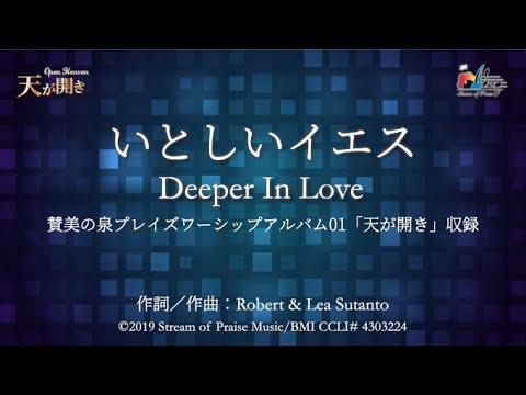 Deeper In Love MVSOP01