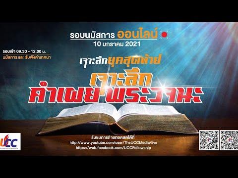 Sunday Full Service 10 January 2021 (online)