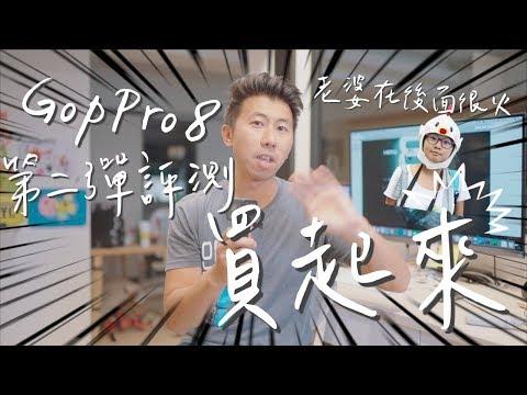得體夫婦GoPro | 該買GoPro 8 還是Max? 大家最想知道GoPro 8 的5個問題 第二波評測!