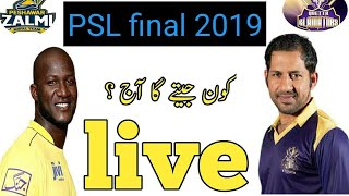 psl 4 final live / peshawar zalmi vs quetta gladiators live match
