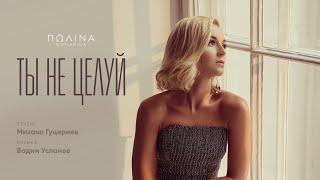 Полина Гагарина — «Ты не целуй» (Official Lyric Video)