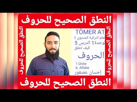 تومر A1 الدرس 5 النطق الصحيح للحروف التركية الوحدة 1  تعلم التركية المستوى الأول TÖMER A1 Arapça 5