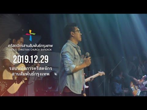 Nexus Bangkok 2019/12/29