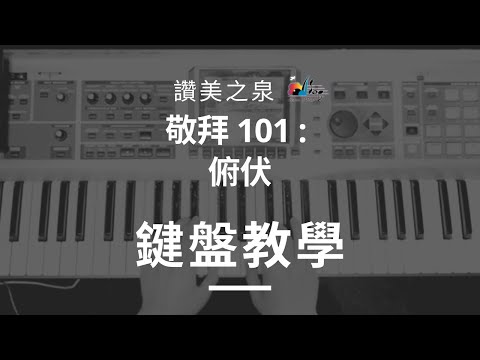 [ Bow Down] -  Keyboard Tutorial 101
