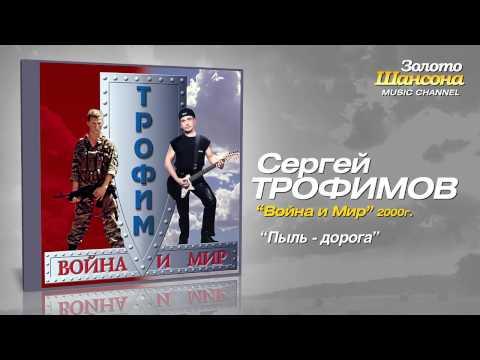 Сергей Трофимов - Путь-дорога (Audio) - UC4AmL4baR2xBoG9g_QuEcBg