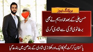 Pakistani Cricketer Imad Wasim Married to a British Girl After Hasan Ali Marriage | Branded Shehzad