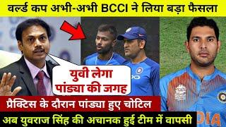 देखिये,मैच से ठीक पहले Pandya को लगी जानलेवा चोट गहरी चोट,तो Yuvraj की वापसी पर भी आई बड़ी खबर,जानिए