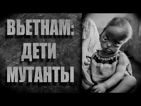 ДЕТИ МУТАНТЫ, ВОЙНА ВО ВЬЕТНАМЕ - default