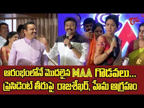 Rajasekhar And Hema Serious On MAA President Naresh | TeluguOne