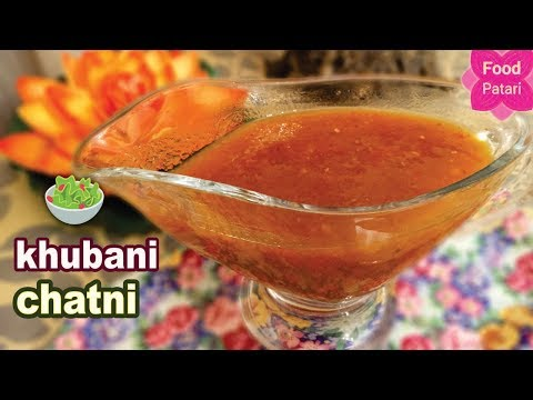 Khubani Ki Chutney Dahi Bhlay Wali |  کشتہ کی میٹھی چٹنی |  Apricot Chutney