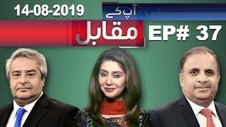 Aap kay Muqabil with Mishal Bukhari | Rauf Klasra | Amir Mateen | 14 August 2019 | Aap News