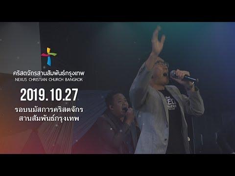 Nexus Bangkok 2019/10/27