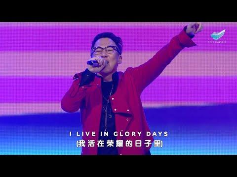 CityWorship: Glory Days // Mark Kwan @City Harvest Church