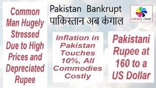 Pakistan almost Bankrupt, Inflation Crosses 10%, पाकिस्तान करीब करीब कंगाल, महंगाई आसमान पर