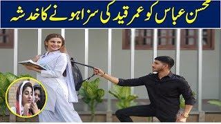 Mohsin Abbas Haider and His wife latest News - Pakistan News