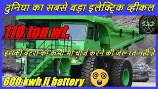 WORLD'S LARGEST ELECTRIC VEHICLE//Electric dumper specifications//big electric vehicle.
