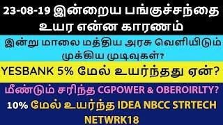பங்குச்சந்தை இன்று எப்படி இருந்தது?|23-08-19| How To Earn Profit |Tamil|Aliceblue|Zerodha|CTA