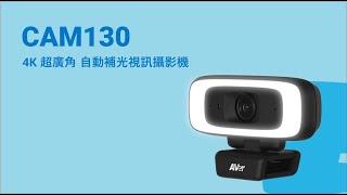 CAM130 Pro 產品介紹