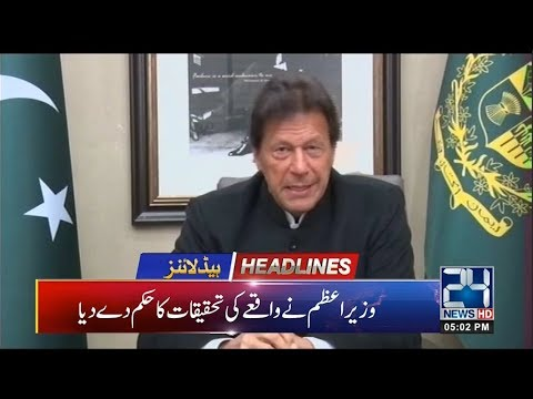 News Headlines | 5:00pm | 24 March 2019 | 24 News HD