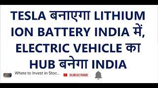 TESLA बनाएगा LITHIUM-ION BATTERY INDIA में, ELECTRIC VEHICLE का HUB बनेगा INDIA