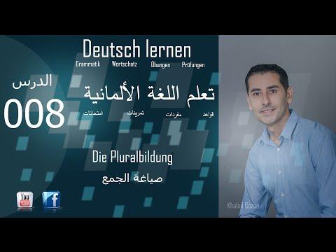 تعليم اللغة الألمانية ـ الدرس 008 صياغة الجمع