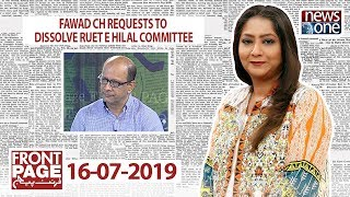 Front Page | 16-July-2019 | Fawad Ch requests to dissolve Ruet e Hilal Committee |