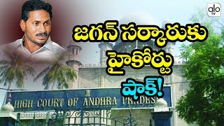 AP High Court Shock to YS Jagan Government Over Polavaram Project | Navayuga Company | YCP | ALO TV