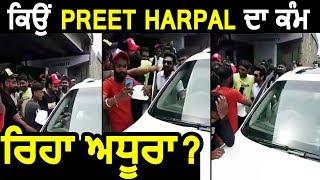 Preet Harpal ਦੇ ਰਹਿ ਗਏ ਕੰਮ ਅਧੂਰੇ | Social Media ਤੇ ਬਿਆਨ ਕੀਤੀ ਵਜ੍ਹਾ | Dainik Savera