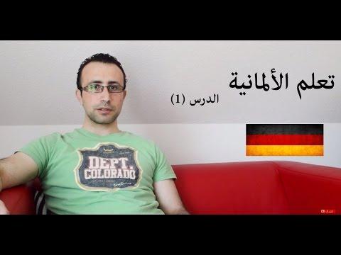 تعلم الالمانية (الدرس الأول) التعريف عن النفس جزء1