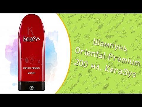 Шампунь для всех типов волос Oriental Premium 200 мл, KeraSys