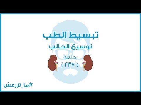 تبسيط الطب | ضيق الحالب - أمراض الكلى - دكتور جودة محمد عواد