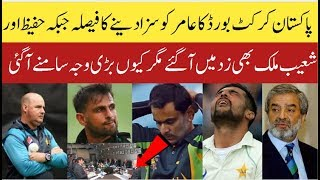 Pakistan Cricket Board decides to punish Muhammad Amir | Abdullah Sports