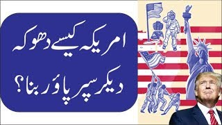 How America Became Superpower an Interesting story in Urdu