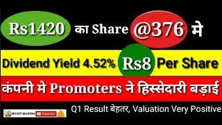 Rs1420 का Share @376 मे | Dividend Yield 4.52% Rs8 per Share | Promoters हिस्सेदारी बड़ा रहे है