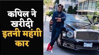 जब Kapil Sharma ने ख़रीदी लक्ज़री कार तो फैंस ने मांगे 1 करोड़ रूपए !!