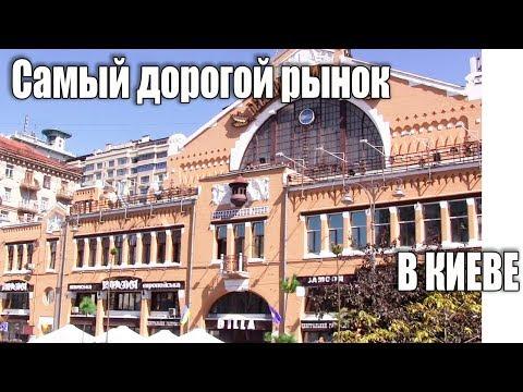 Самый дорогой рынок в Киеве - UCu8-B3IZia7BnjfWic46R_g