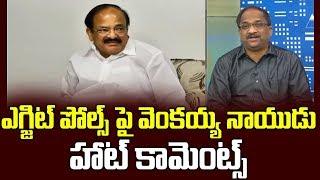 ఎగ్జిట్ పోల్స్ పై వెంకయ్య నాయుడు హాట్ కామెంట్స్||Venkaiah Naidu hot comments on Exit polls||