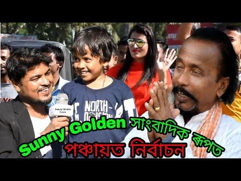 পঞ্চায়ত নিৰ্বাচনত Sunny Golden সাংবাদিক ৰূপত ।। New Assamese comdey video