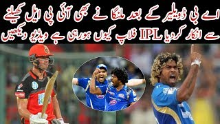 Lasith Malinga Aslo Refused To Play IPL 2019 After Ab De Villiers / Mussiab sports /