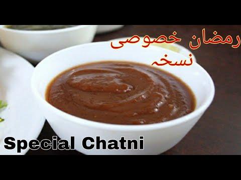 Ramzan Special Imli Or khubani ki khatti methi chatni full recipe Urdu Hindi By Shabnam Cooking