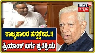 Minister Priyank Kharge Speaks On Governor's Interference In Floor Test