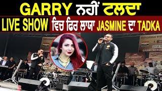 Garry Sandhu ਨੇ Live Show ਵਿਚ Jasmine Sandlas ਦਾ ਇਕ ਵਾਰ ਫੇਰ ਲਾਯਾ Tadka | Canada | Dainik Savera
