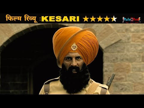 रोंगटे खड़े कर देगी Akshay की Film | Kesari | Bollywood Movie Review |Akshay Kumar, Parineeti Chopra