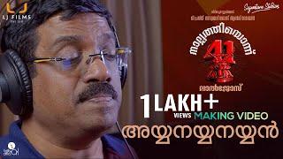 Video Trailer Nalpathiyonnu