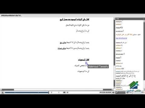 المحاسب المؤهل | أكاديمية الدارين | محاضرة 15