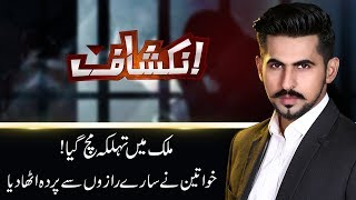 Beti Ke Sath Sharamnaak Harkaat | Inkishaf | 18 May 2019