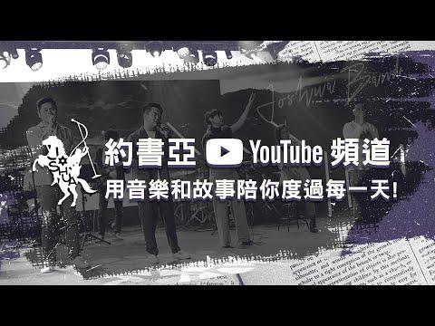 Joshua Band YouTube -