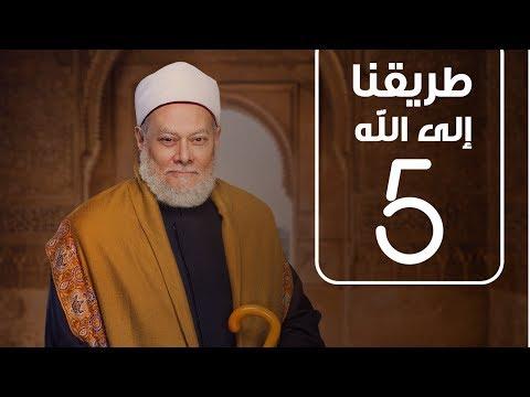 برنامج طريقنا الي الله - الشيخ علي جمعة- الحلقة الخامسة