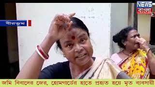 হোমগার্ডের হাতে প্রহৃত হয়ে মৃত ব্যবসায়ী NEWS BANGLA 24x7 EXCLUSIVE (BREAKING NEWS)